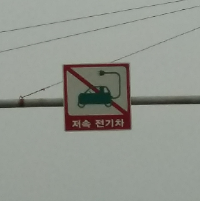 It appears that you are required to unplug your car before traveling on this road.